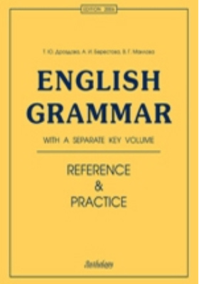 English Grammar : Reference and Practice: учебное пособие