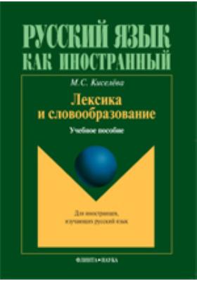 Лексика и словообразование: учебное пособие