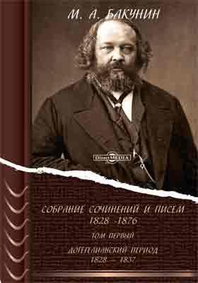 Собрание сочинений и писем 1828-1876: документально-художественная литература. Т. 1. Догегелианский период 1828-1837
