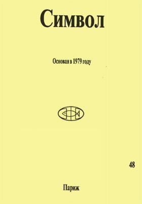Символ: журнал. 2004. № 48