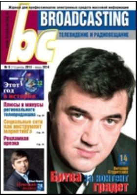 Broadcasting : телевидение и радиовещание: журнал для профессионалов электронных средств массовой информации. 2013. № 8(113)