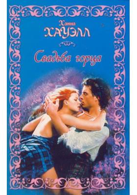 Свадьба горца = Highland Wedding : Роман