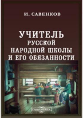 Учитель русской народной школы и его обязанности. Дидактический сборник