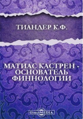 Матиас Кастрен - основатель финнологии