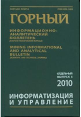 Горный информационно-аналитический бюллетень. 2010. Информатизация и управление. Сборник статей. Отдельный выпуск