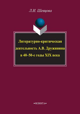 Литературно-критическая деятельность А.В. Дружинина в 40–50-е годы XIX века: монография