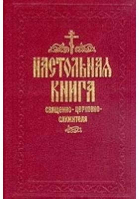 Настольная книга священно-церковно-служителя