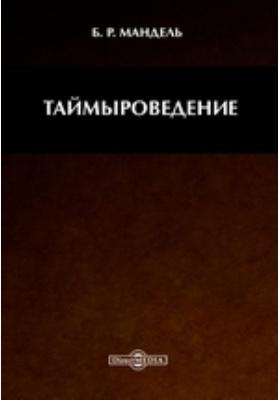 Таймыроведение : с добавлением сведений по истории, этнографии, природопользованию, биологии, экологии, геологии, культуре, фольклористике: учебное пособие