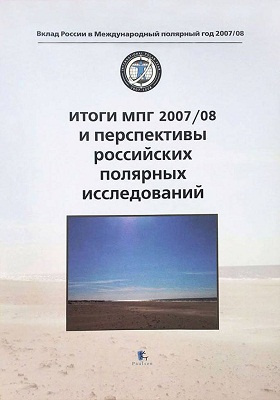 Итог и МП Г 2007/08 и перспективы российских полярных исследований = Sum of IPY 2007/2008 and Future Plans of Russian Polar Researches