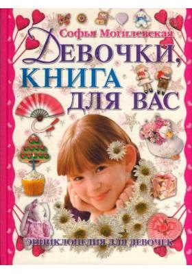 Девочки, книга для вас : Энциклопедия для девочек