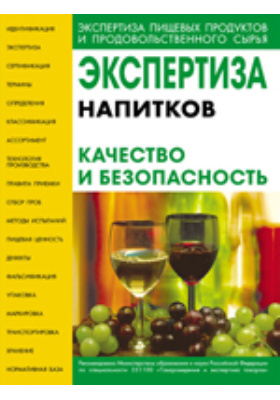 Экспертиза напитков : качество и безопасность: учебное пособие
