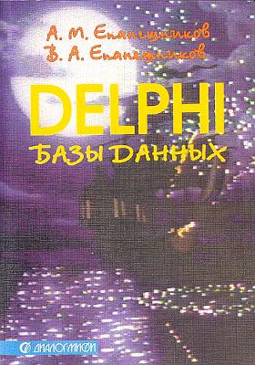 DELPHI 5 : базы данных: практическое пособие