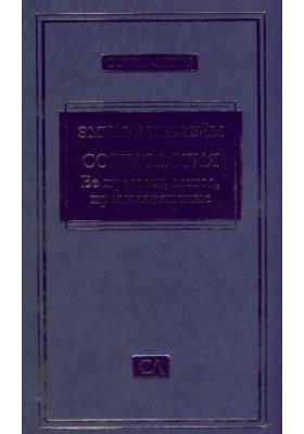 Социология : Ее предмет, метод, предназначение. 3-е издание, дополненное и исправленное