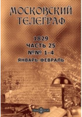 Московский телеграф: журнал. 1829. №№ 1-4, Январь-февраль, Ч. 25