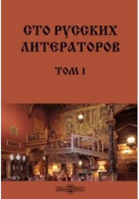 Сто русских литераторов. Т. 1