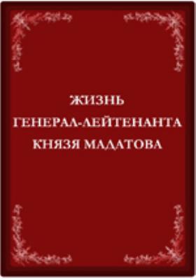 Жизнь генерал-лейтенанта князя Мадатова: документально-художественная литература