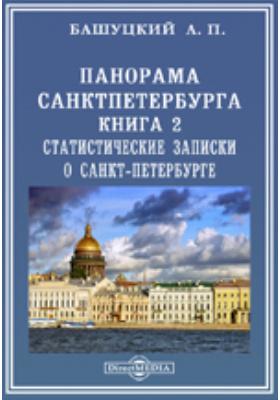 Панорама Санкт-Петербурга: научно-популярное издание. Книга 2. Статистические записки о Санкт-Петербурге