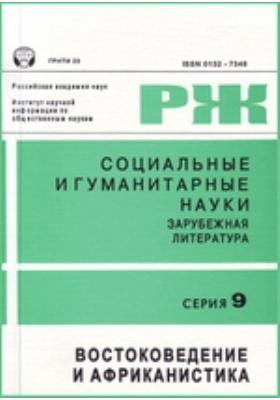 Реферативный журнал. Серия 9. Востоковедение и африканистика. 2012. № 3