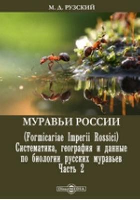 МуравьиРоссии (Formicariae Imperii Rossici). Систематика, география и данные по биологии русских муравьев.Часть 2
