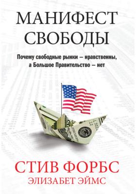 Манифест свободы. Почему свободные рынки – нравственны, а Большое Правительство – нет