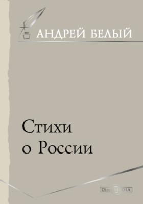 Стихи о России: художественная литература