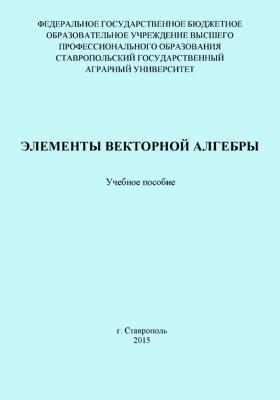 Элементы векторной алгебры: учебное пособие