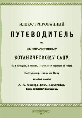Иллюстрированный путеводитель по Императорскому ботаническому саду