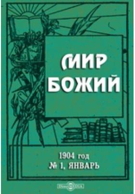 Мир Божий год. 1904. Январь