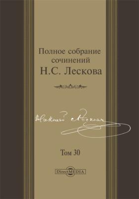 Полное собрание сочинений. Т. 30. Легенды