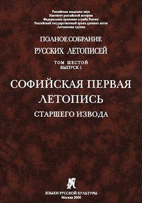 Полное собрание русских летописей. Т. 6, вып. 1. Софийская первая летопись старшего извода