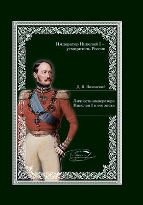 Личность императора Николая I и его эпоха: публицистика