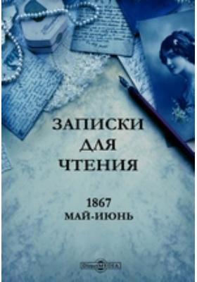 Записки для чтения. 1867. Май-июнь