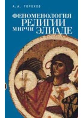 Феноменология религии Мирчи Элиаде: монография