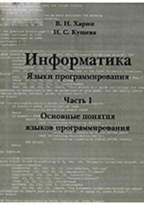 Информатика : Языки программирования: учебное пособие : в 2-х ч., Ч. 1. Основные понятия языков программирования