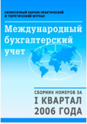 Международный бухгалтерский учет: научно-практический и теоретический журнал. 2006. № 1/3