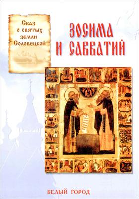 Зосима и Савватий : сказ о святых земли Соловецкой