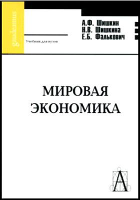Мировая экономика: учебник для вузов