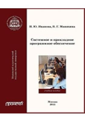 Системное и прикладное программное обеспечение: учебное пособие