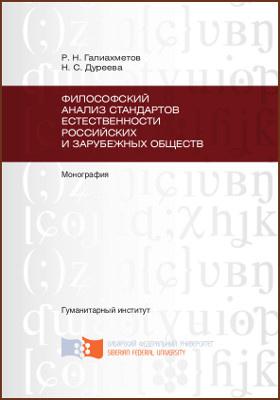 Философский анализ стандартов естественности российских и зарубежных обществ: монография