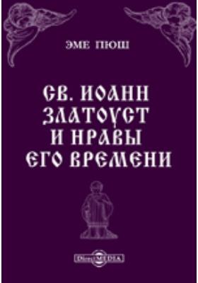 Св. Иоанн Златоуст и нравы его времени