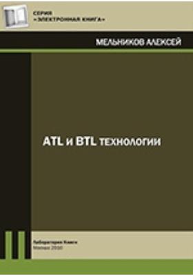 ATL и BTL технологии