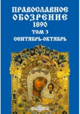 Православное обозрение: журнал. 1890. Том 3, Сентябрь-октябрь