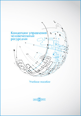 Концепции управления человеческими ресурсами: учебное пособие