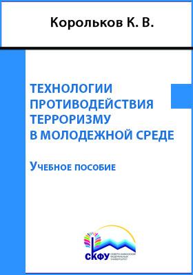 Технологии противодействия терроризму в молодежной среде: учебное пособие