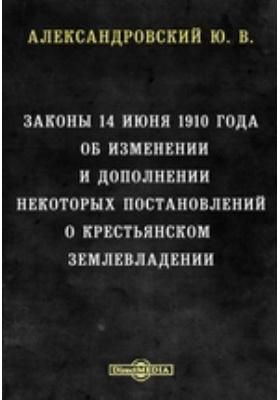 Закон 14 июня 1910 года об изменении и дополнении некоторых постановлений о крестьянском землевладении