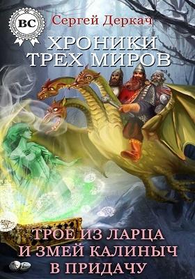 Трое из ларца и Змей Калиныч в придачу: роман