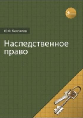 Наследственное право: учебное пособие