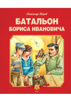 Батальон Бориса Ивановича : Повести