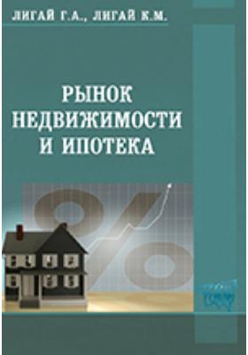 Рынок недвижимости и ипотека: учебно-методический комплекс