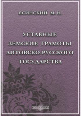 Уставные земские грамоты Литовско-Русского государства